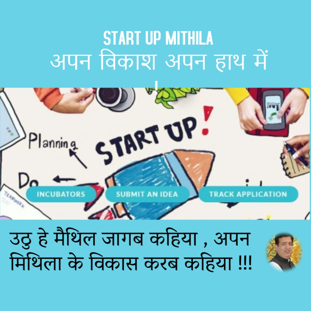 Startup Mithila 3